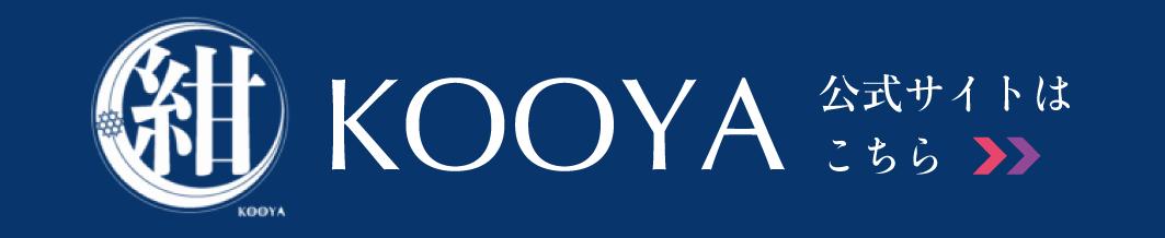 KOOYA 公式サイトはこちら